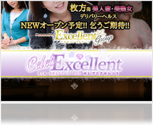 Celeb Excellent(セレブエクセレント)